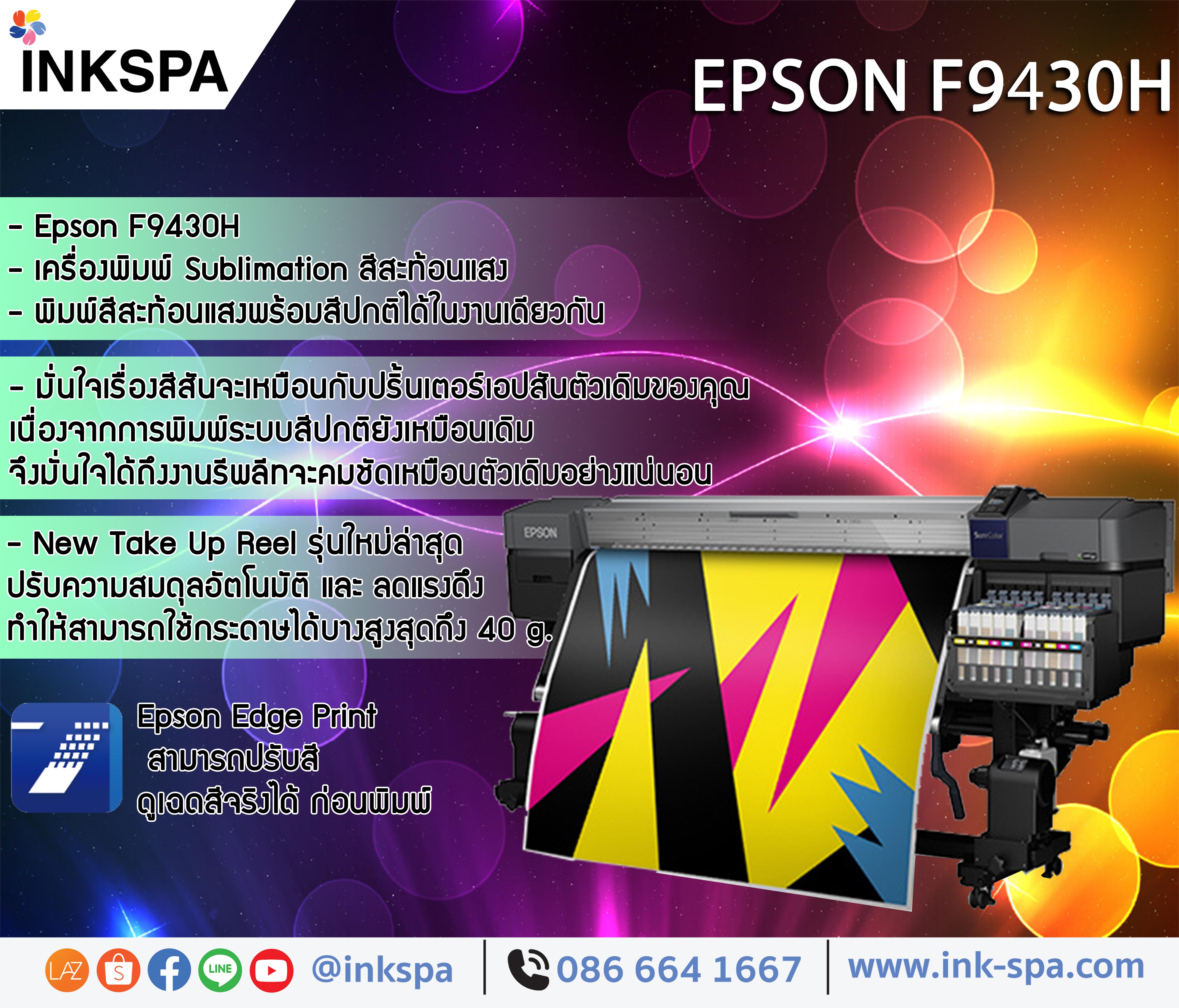 เครื่องพิมพ์ Epson, Epson F9430H, เครื่องพิมพ์สีสะท้อนแสง, เครื่องโรล, เครื่องสกรีนรีดร้อน. Roll Heat Transfer, Sublimation Printer, เครื่องพิมพ์ซับลิเมชั่น