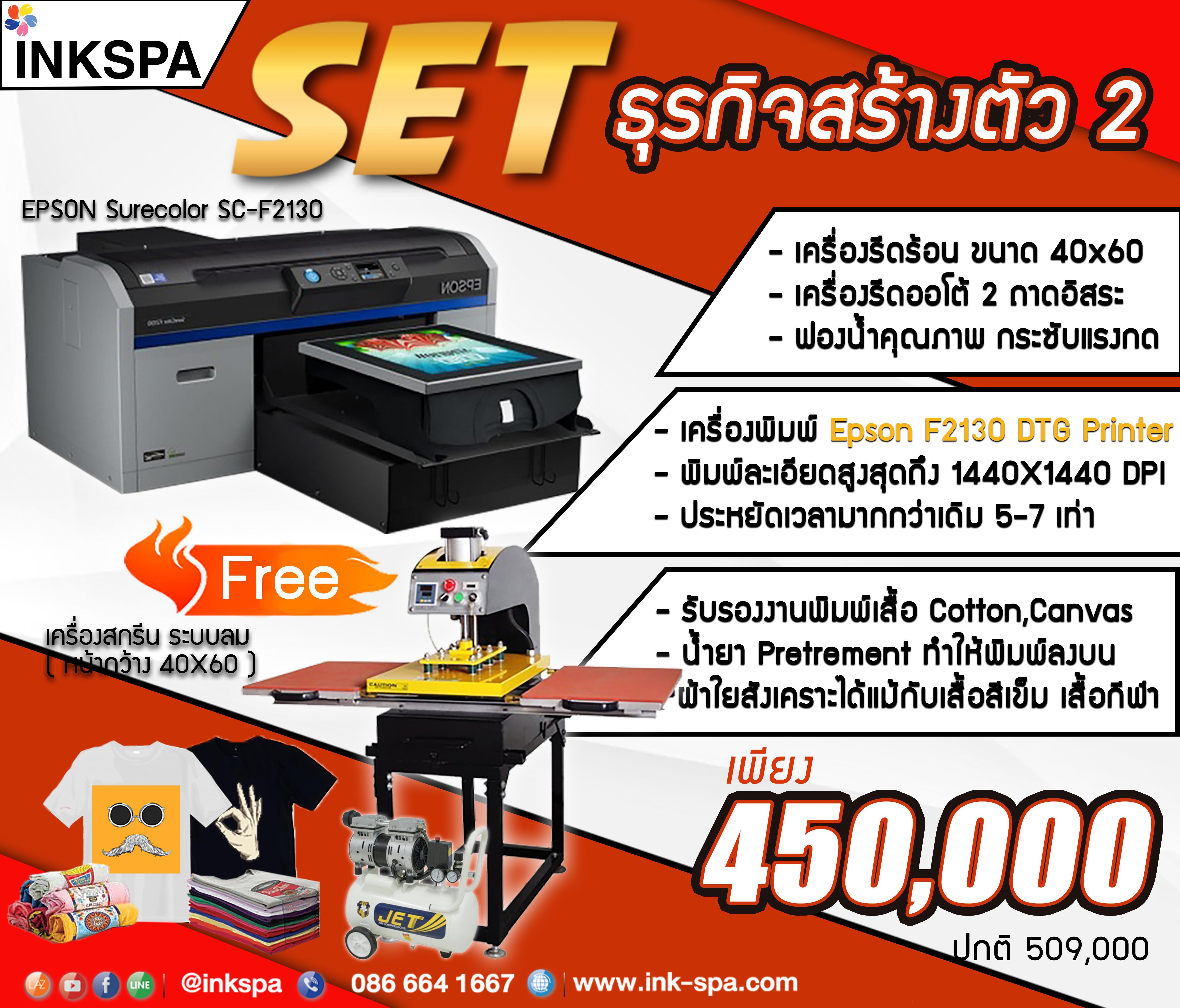 เครื่องสกรีนเสื้อ , Epson F2130 , DTG Printer