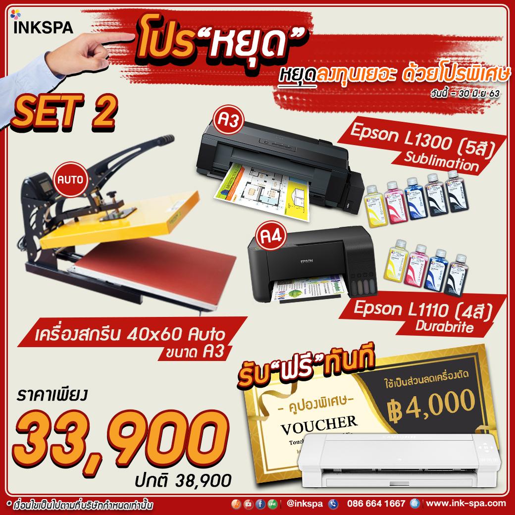เครื่องสกรีน, เครื่องพิมพ์, เครื่องรีด, Epson L1110, heat transfer machine, heat press, ชุดเครื่องสกรีน