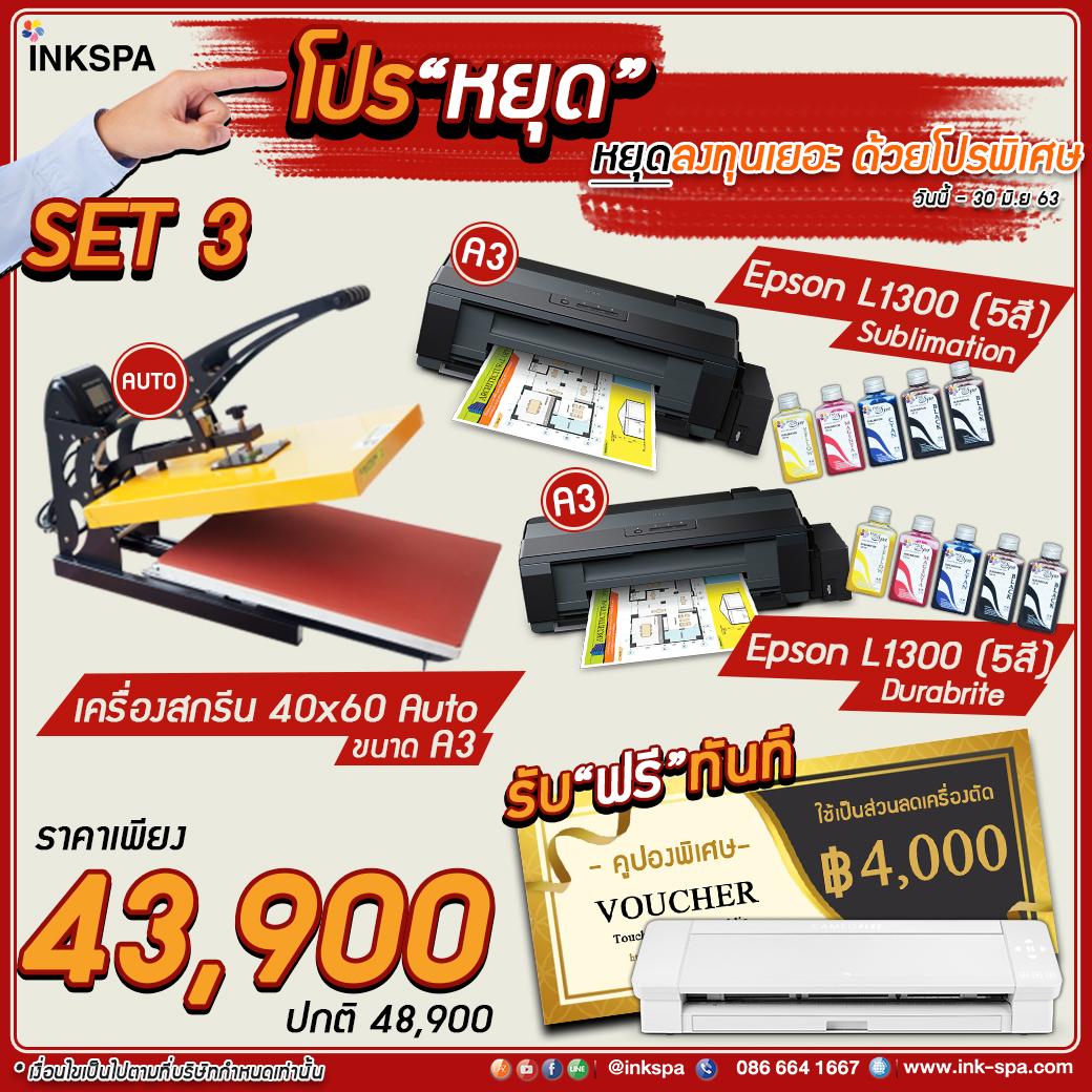 เครื่องสกรีน, เครื่องพิมพ์, เครื่องรีด, heat transfer machine, heat press, ชุดเครื่องสกรีน, Epson L1300, เครื่องพิมพ์ Epson